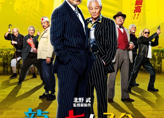 ryuzo and the seven henchmen poster 2