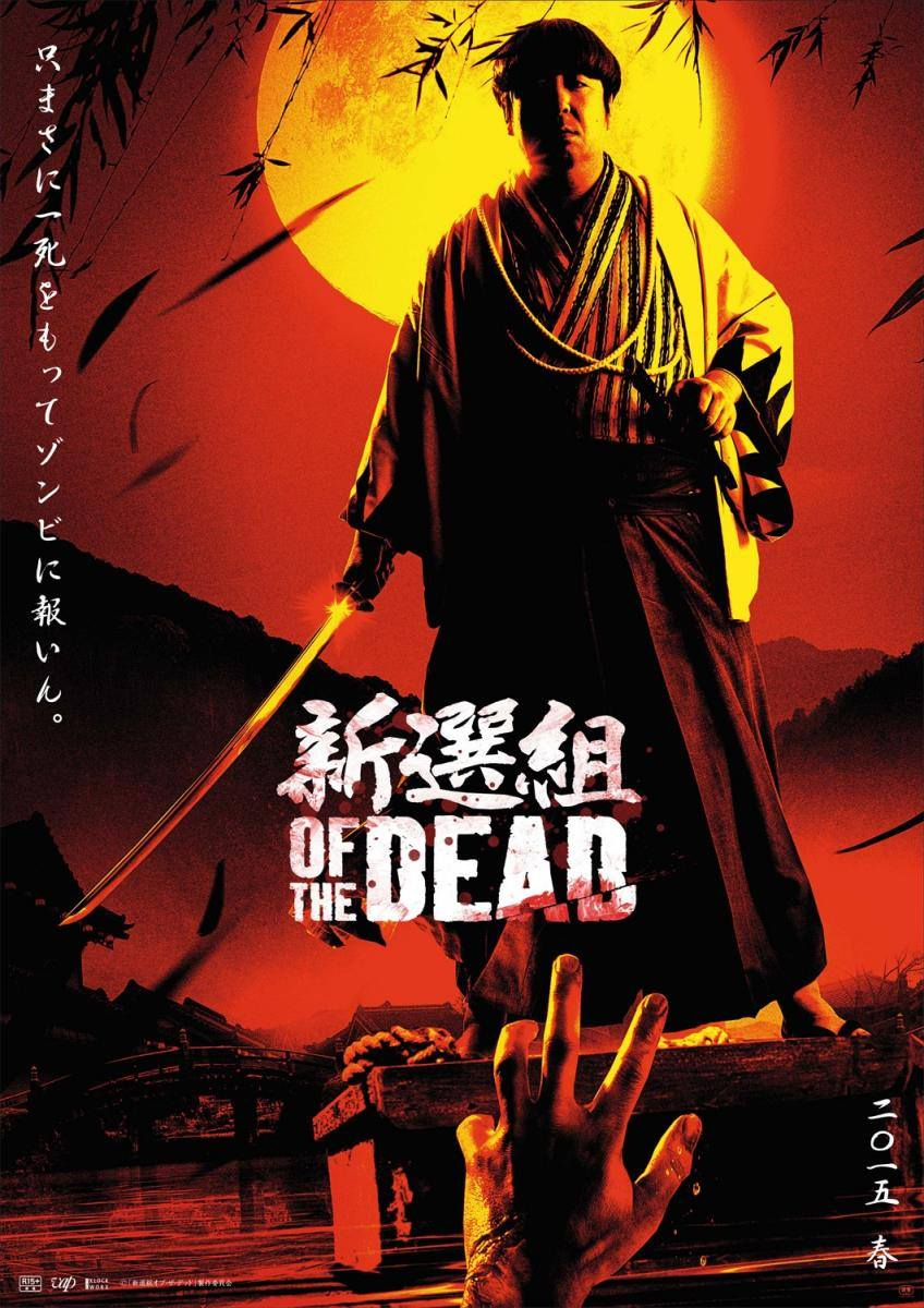 Trailer And Detailed Synopsis For Zombie Period Film Samurai Of The Dead Now Online