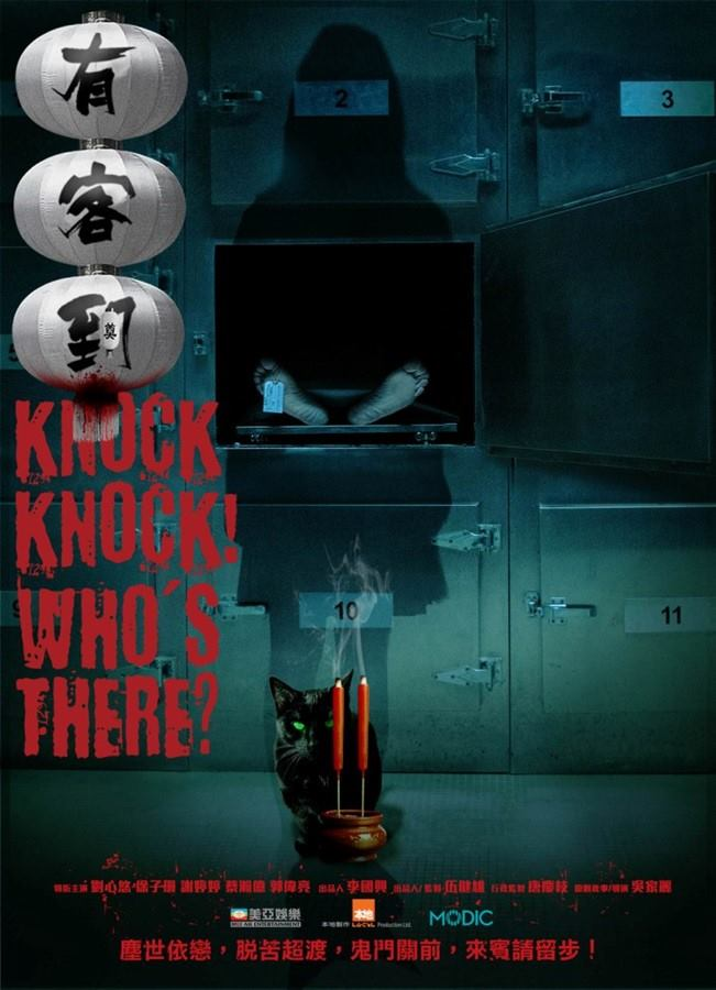 knock knock who's there poster