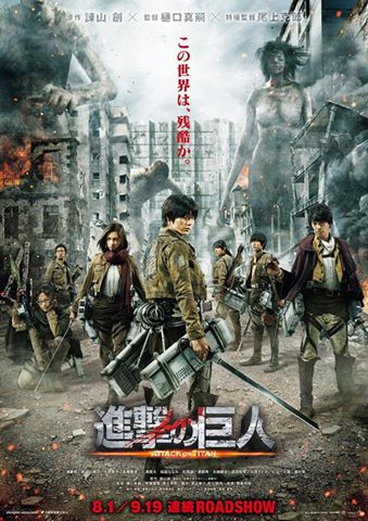 attack on titan poster 1