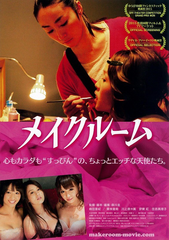 make room poster japanese