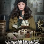 detective gui poster 4