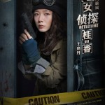 detective gui poster 5
