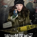 detective gui poster 6