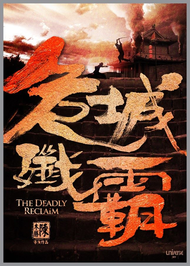 the deadly reclaim poster