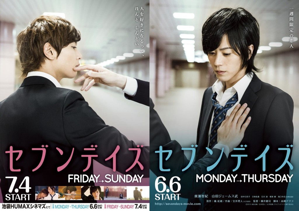 seven days manga live action cover