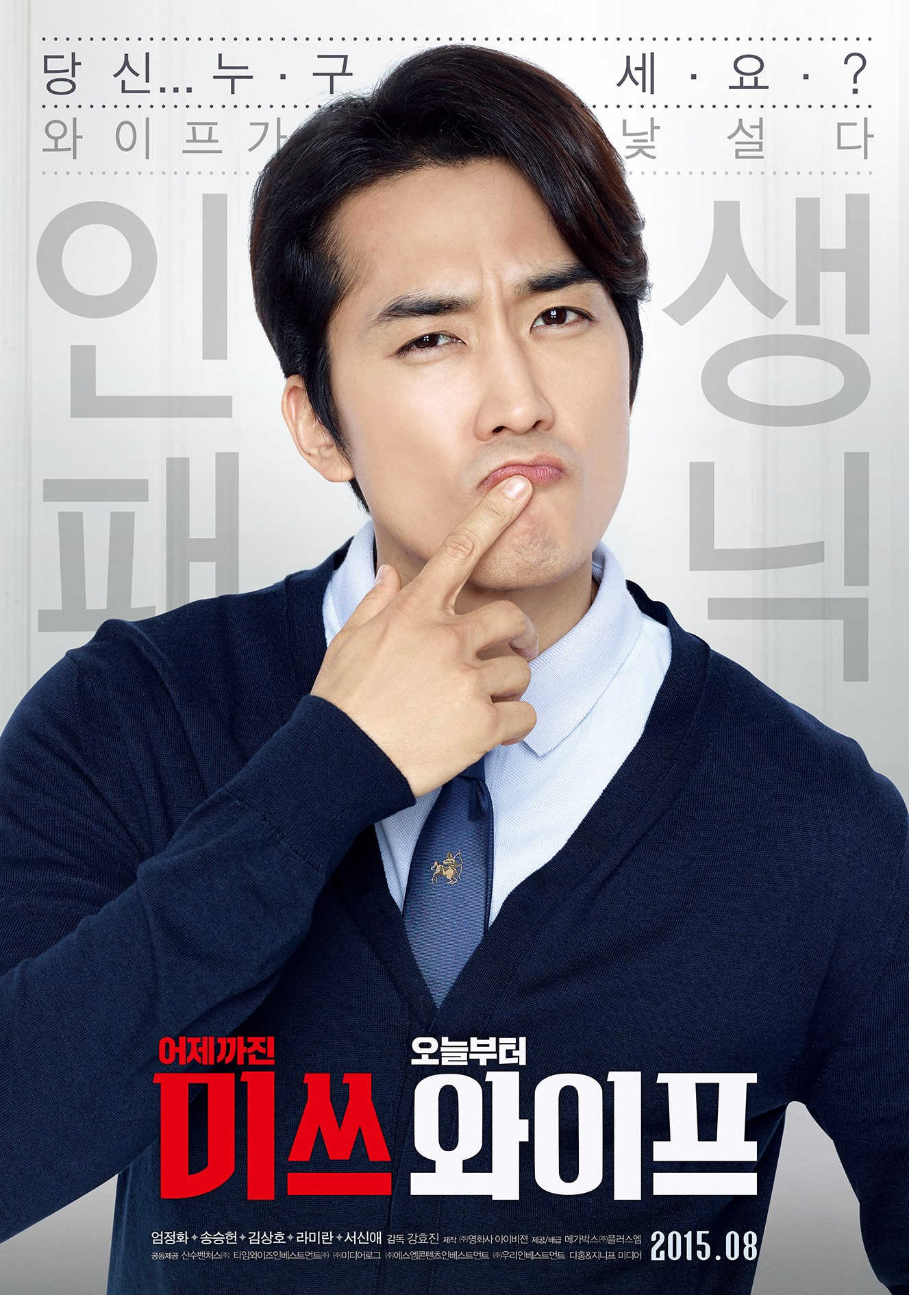 wonderful nightmare miss wife poster 3