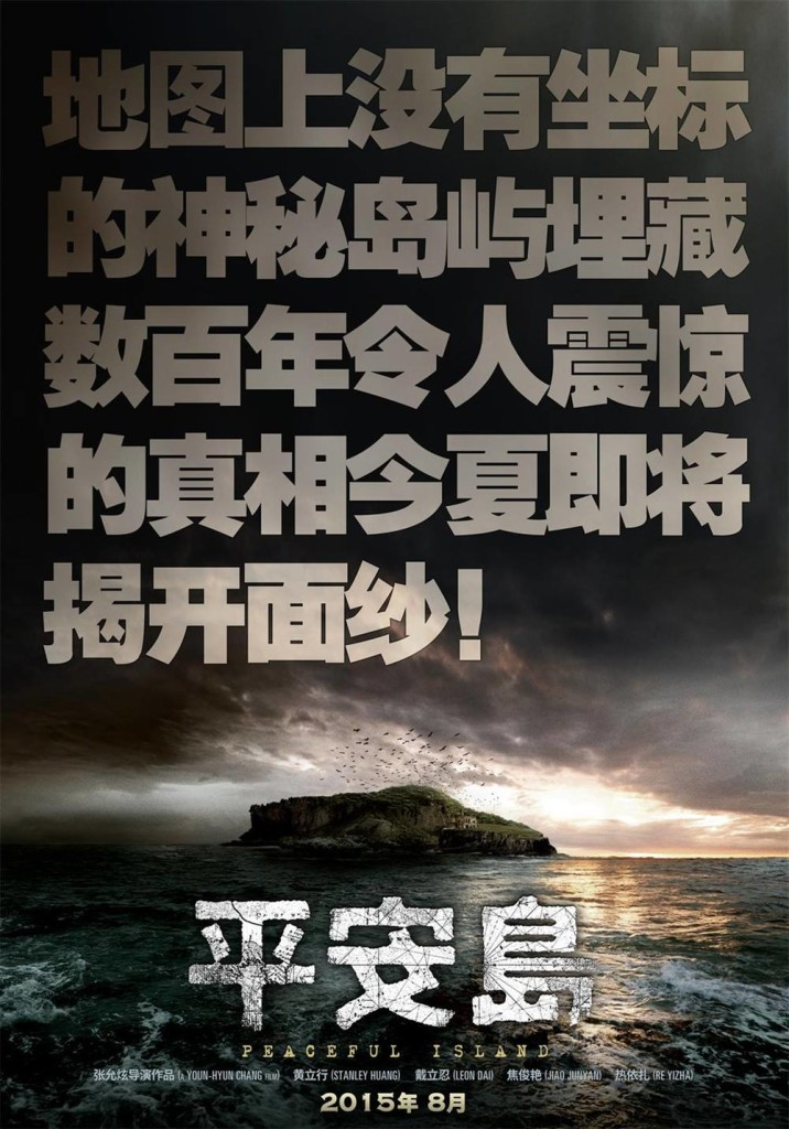 peaceful island poster