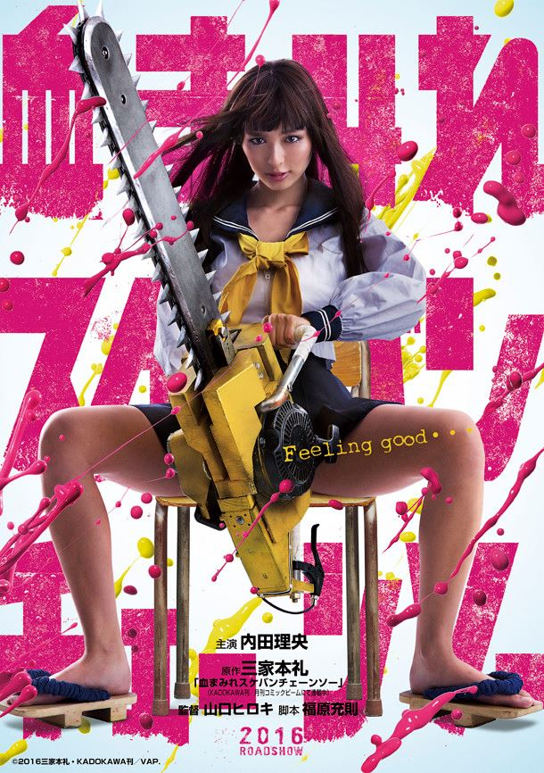 chimamire sukeban chainsaw poster