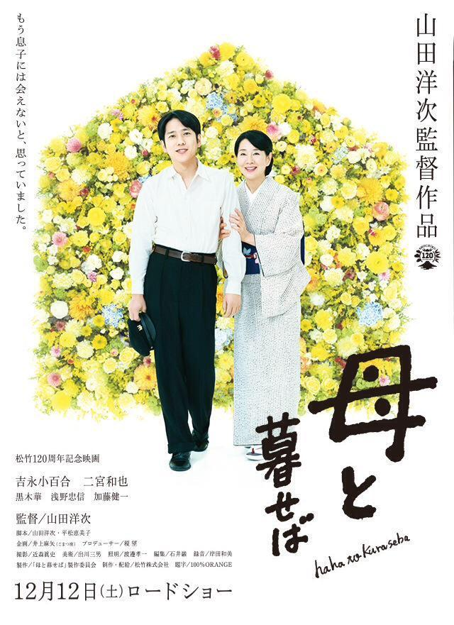 living with my mother japanese movie poster