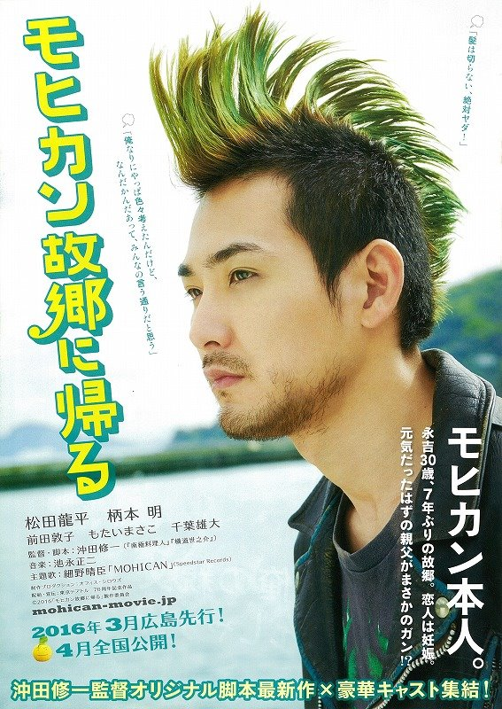 mohican comes home poster 1 ryuhei