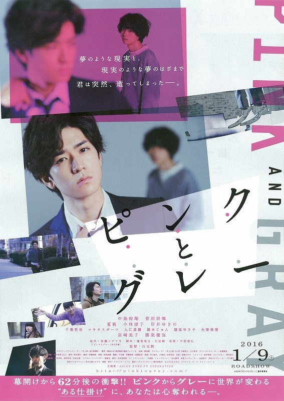 pink and gray poster