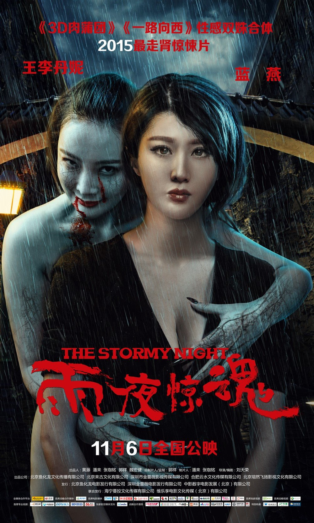 chinese horror film �the stormy night� teaser now online