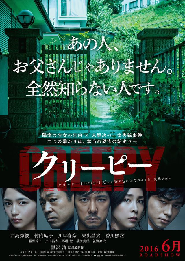 creepy japanese movie poster