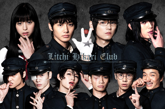 lychee light club cover