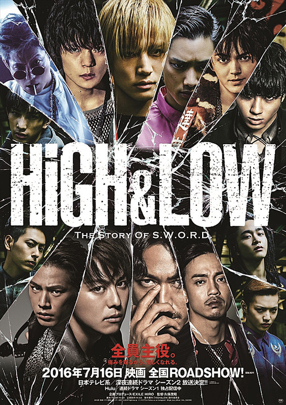 HiGH&LOW THE STORY OF S.W.O.R.D