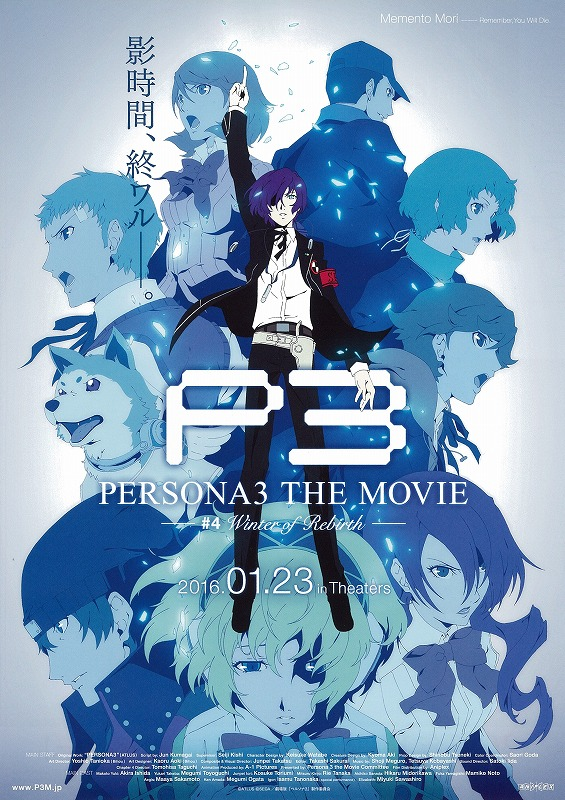 P3 PERSONA3 THE MOVIE #4 Winter of Rebirth