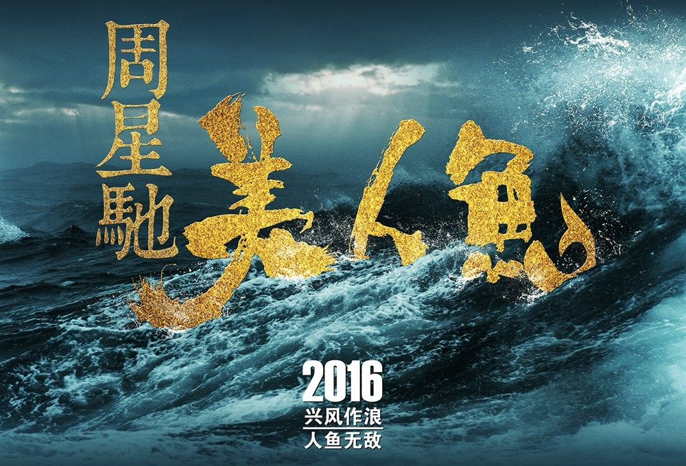 mermaid stephen chow cover release 2016