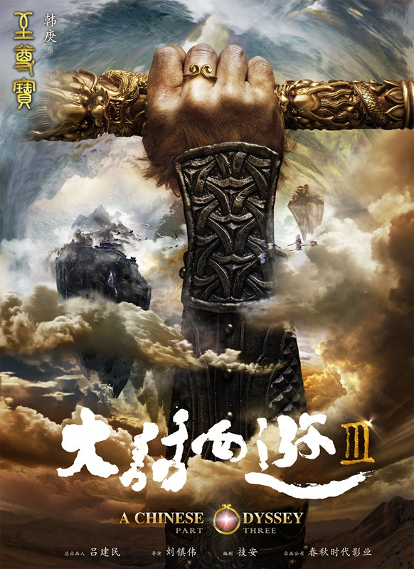 A Chinese Odyssey 3