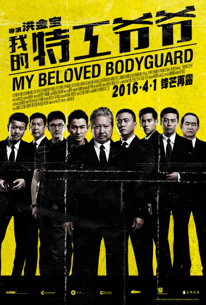 My Beloved Bodyguard 100