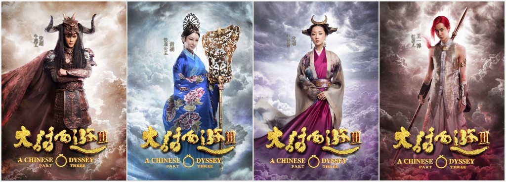 A Chinese Odyssey 3 a