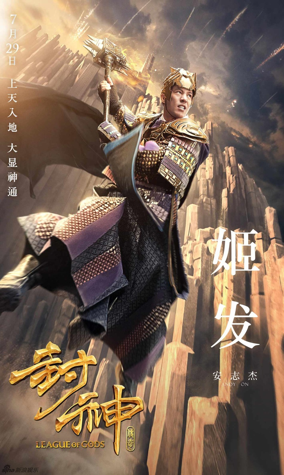 League Of Gods 2