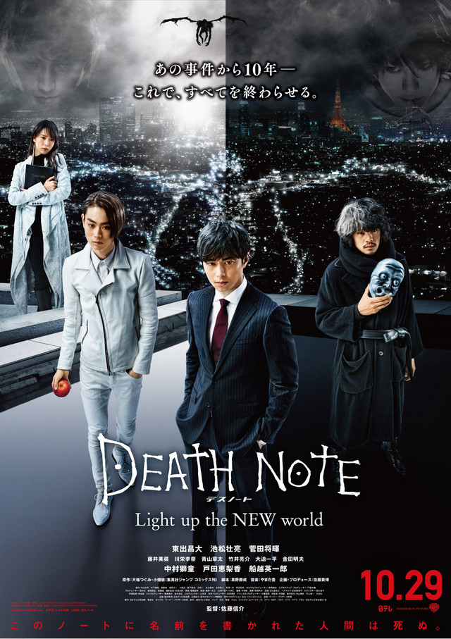 Death Note (Light Up The New World) New poster 2