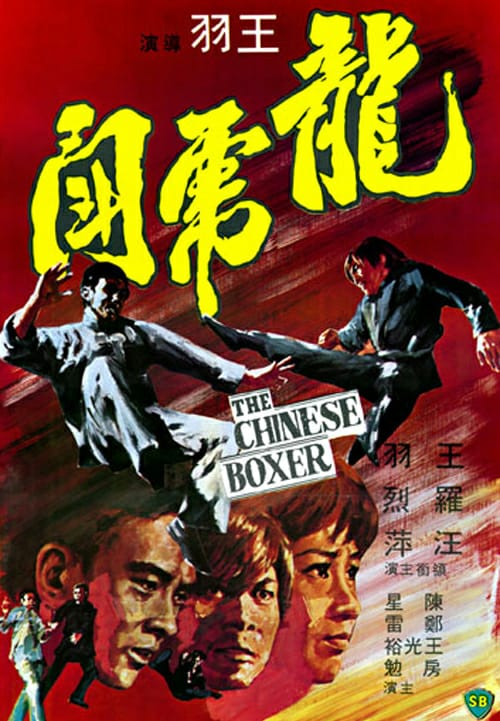 chinese boxer poster